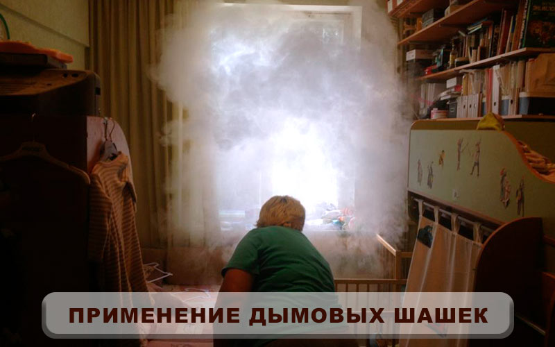 dymovaya-shashka-ot-klopov3.jpg