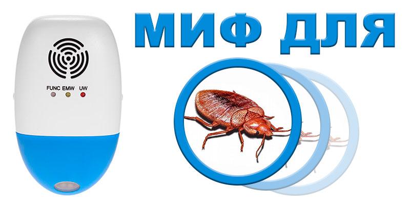 отпугиватели насекомых миф