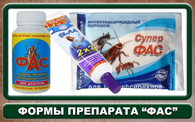 Инструкция по применению средства от тараканов Супер Фас